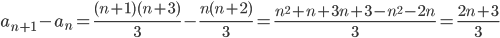 a_{n+1} -a_n= \frac {(n+1)(n+3)}{3} - \frac {n(n+2)}{3}= \frac {n^2+n+3n+3-n^2-2n}{3} = \frac {2n+3}{3}