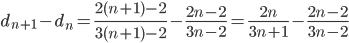 d_{n+1}-d_n= \frac{2(n+1)-2}{3(n+1)-2}-\frac{2n-2}{3n-2} = \frac{2n}{3n+1}-\frac{2n-2}{3n-2}