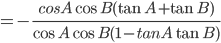 =-\frac{cos A\cos B(\tan A+\tan B)}{\cos A\cos B(1-tan A\tan B)}