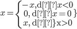 \left\vert x \right\vert =\left\{ \begin{array}{c}-x \text{, då } x<0 \\0 \text{, \ då } x=0 \\ x \text{, \ då \  } x>0 \end{array} \right.