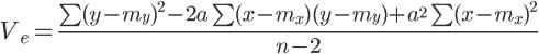 回帰式の残差分散の展開式。