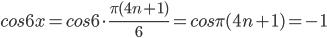 cos 6x = cos 6 \cdot\frac{\pi (4n + 1)}{6} = cos \pi(4n + 1) = -1