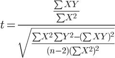 傾きの検定統計量 t を x と y で表示する。