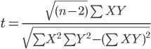 傾きの検定統計量 t を x と y で表示し整理する。